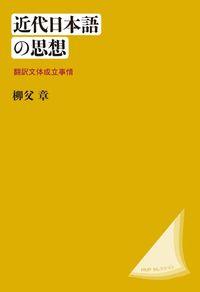 翻訳文体成立事情近代日本語の思想〈新装版〉