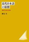 近代日本語の思想〈新装版〉