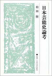空間と光と時間の力学日本芸能史論考