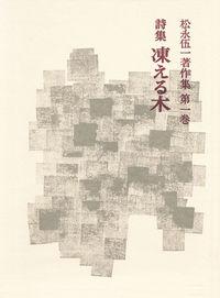 付/年譜・解題詩集 凍える木