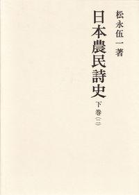 付/年譜・解題日本農民詩史 下巻二