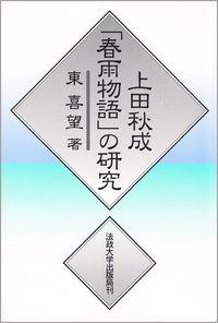 辺界からの告発上田秋成「春雨物語」の研究