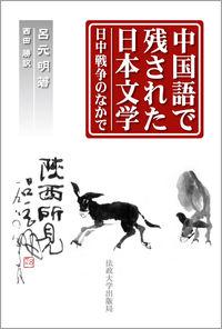 日中戦争のなかで中国語で残された日本文学