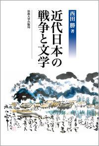 近代日本の戦争と文学