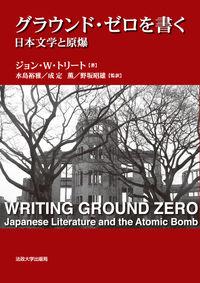 日本文学と原爆グラウンド・ゼロを書く