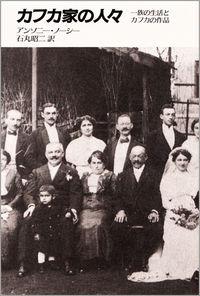 一族の生活とカフカの作品カフカ家の人々