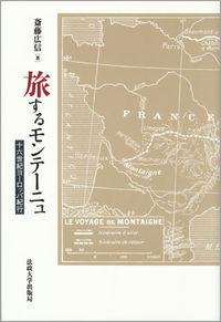 十六世紀ヨーロッパ紀行旅するモンテーニュ