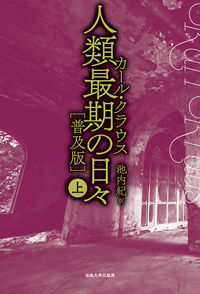 マイナー文学のために〈新訳〉人類最期の日々[普及版](上)