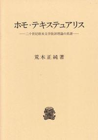 二十世紀欧米文学批評理論の系譜ホモ・テキステュアリス