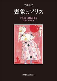 テキストと図像に見る日本とイギリス表象のアリス