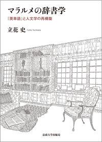 『英単語』と人文学の再構築マラルメの辞書学