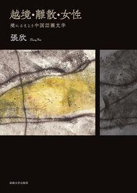 境にさまよう中国語圏文学越境・離散・女性