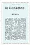 日本社会主義運動思想史 Ⅱ