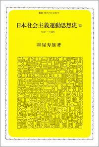 1910-1945日本社会主義運動思想史 Ⅲ