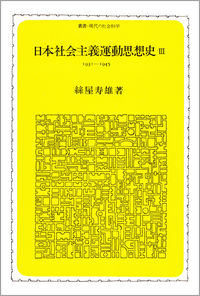 三つの潮流とその実験日本社会主義運動思想史 Ⅲ