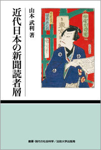 1910-1945近代日本の新聞読者層