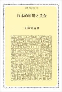 三つの潮流とその実験日本的雇用と賃金