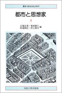 都市と思想家 Ⅰ