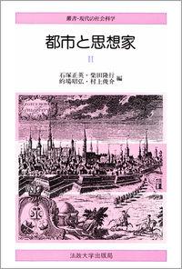 恐慌における人間の立場都市と思想家 Ⅱ