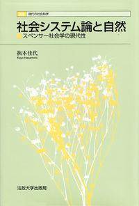 スペンサー社会学の現代性社会システム論と自然