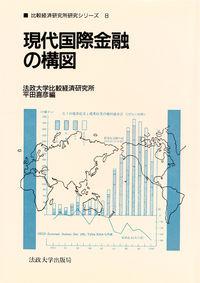 企業の立地行動との関連現代国際金融の構図