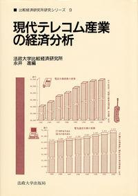 現代テレコム産業の経済分析