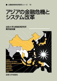 アジアの金融危機とシステム改革
