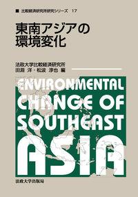 〈社会的なこと〉の復権東南アジアの環境変化