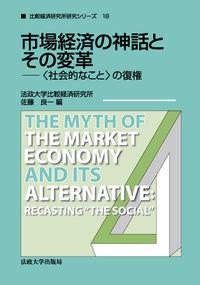 〈社会的なこと〉の復権市場経済の神話とその変革