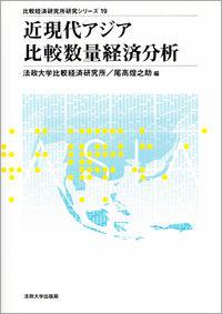 近現代アジア比較数量経済分析