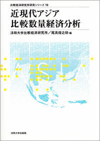 理論・実証・文化近現代アジア比較数量経済分析