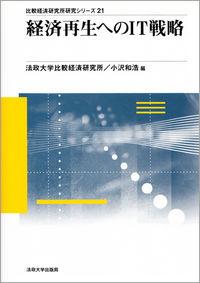 日本の経験とアジアの現状経済再生へのIT戦略