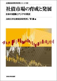 日本の経験とアジアの現状社債市場の育成と発展