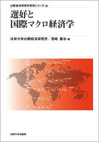 理論の理論的〈臨界‐外部〉にむけて選好と国際マクロ経済学