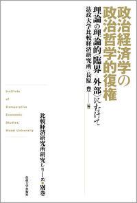 理論の理論的〈臨界‐外部〉にむけて政治経済学の政治哲学的復権