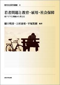 東アジアと周縁から考える若者問題と教育・雇用・社会保障