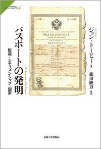監視・シティズンシップ・国家パスポートの発明
