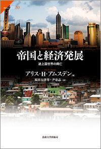 途上国世界の興亡帝国と経済発展