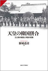王公族の創設と帝国の葛藤天皇の韓国併合
