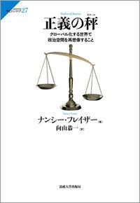 グローバル化する世界で政治空間を再想像すること正義の秤(スケール)