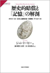 ホロコースト・日系人強制収容・奴隷制・アパルトヘイト歴史的賠償と「記憶」の解剖