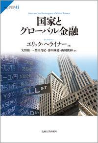 都市景観とまちづくり条例の観点から国家とグローバル金融