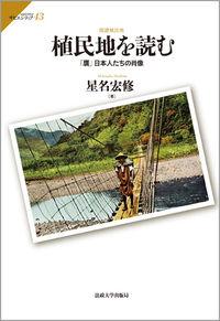 「贋」日本人たちの肖像植民地を読む