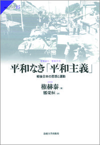 戦後日本の思想と運動平和なき「平和主義」