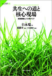 実践課題としての東アジア共生への道と核心現場