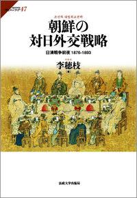 日清戦争前夜1876-1893朝鮮の対日外交戦略