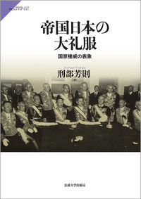 国家権威の表象帝国日本の大礼服