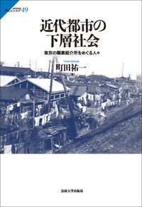 東京の職業紹介所をめぐる人々近代都市の下層社会
