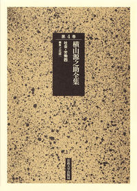 社会学入門社会・労働 四