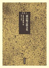 文明化と関係構造日本之下層社会 他